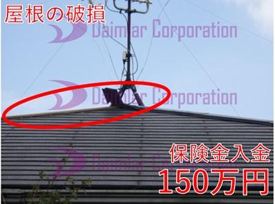 屋根の破損,保険,150万円