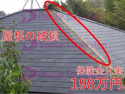 屋根の破損,保険,198万円